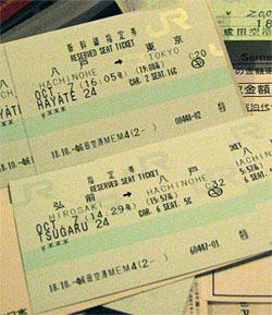 ตั๋วรถไฟที่ไม่ได้ขึ้น