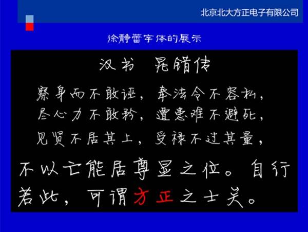 徐静蕾字体展示1