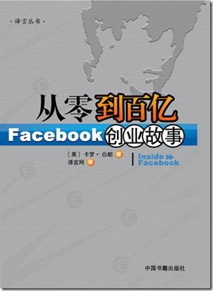 《FaceBook创业故事》