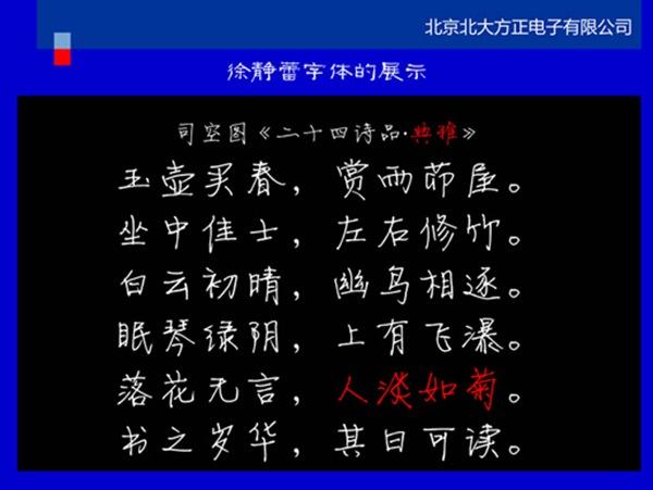 徐静蕾字体展示2